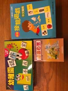 中文認字卡及遊戲卡
