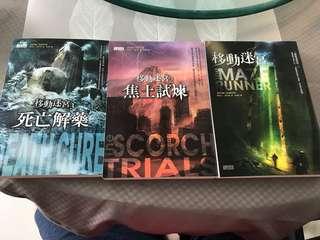 移動迷宮小說全套