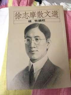 徐志摩散文選