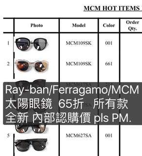 Ray-ban / Ferragamo / MCM 太陽眼鏡  sunglasses 65折 所有款
