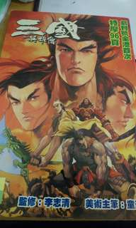 三國英雄傳 1