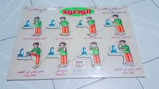 Arabic Wudhu / Ablution Educational Toy