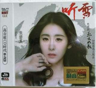 [Music Empire] 张碧晨 - 《听雪》新歌 + 精选 ‖ Zhang Bi Chen Greatest Hits Audiophile CD Album