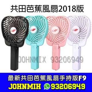2018手持芭蕉扇 F9 共田Gongtian 風扇 原裝正版 mini fan portable fan