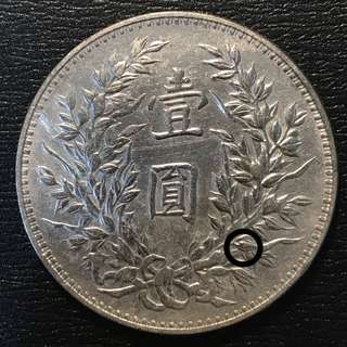 ⭐️ 1914 China $1 Yuan Shi Kai Fat Man Silver Coin, Dot On Leaves , Geniune Coin! 🍁 稻草叶有点 !保真 袁大頭 三角圓 ⭐️ Interested Collector May Make Offer