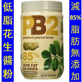 Bell Plantation Powdered Peanut Butter 花生醬粉(16oz) 低脂 少85% 天然 無添加