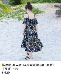 🚚 📣全新現貨⋯女大童夏日花朵洋裝