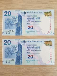 港幣新鈔20元 連號