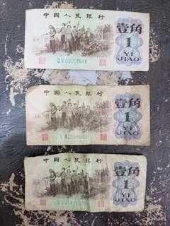 中國人民銀行壹角 1962