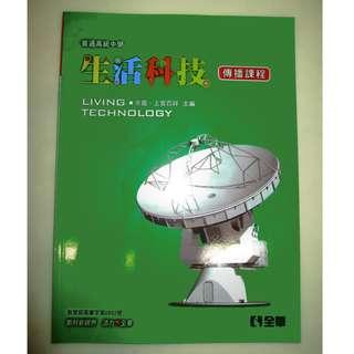 🚚 便宜賣|全新|全華 普通高級中學生活科技(傳播課程)課本