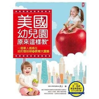 (省$26)<20171206 出版 8折訂購台版新書>美國幼兒園原來這樣教:一個華人媽媽在紐約曼哈頓的教育大震撼(最適合2~6歲黃金學習期的全方位育兒書), 原價 $133 特價 $107