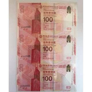 中國銀行百年紀念三連鈔豹子號豹頭