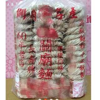 5台斤關廟麵-細條(零售)