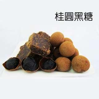 玫瑰四物/桂圓 の黑糖(380公克/包)