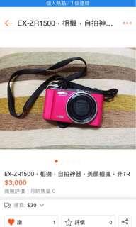 🚚 ZR1500相機 美顏 自拍神器