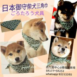 日本御守柴犬三角巾
