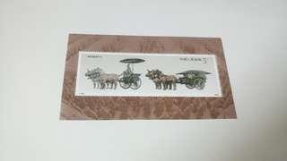 中國郵票 T151 秦始皇陵銅車馬小型張
