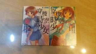 二手漫畫 穿越時空的少女 日本漫畫