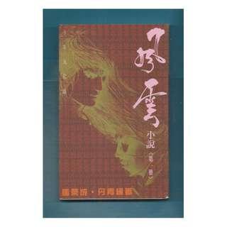 SFW-01-少年風雲-風雲小說,,馬榮成,丹有青著,尺寸-18.1X11.4CM