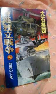 大石英司  【香港獨立戰爭 上】