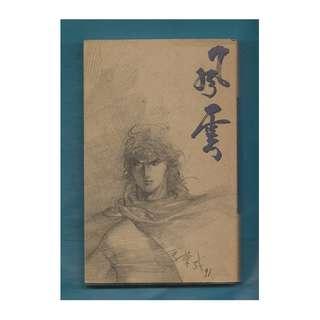 SFW-02-鬼在哭-風雲小說,馬榮成,丹青著,尺寸-18.1X11.4CM,馬榮成91年簽名