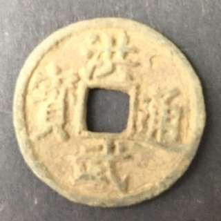 """c131 China Ancient Coin Ming Dynasty Hong Wu Tongbao Back """"Fu"""" 中国明代古钱 洪武通宝 背穿下""""福"""""""