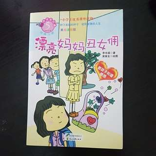 Primary Chinese Story Book - 小学生优秀课外书