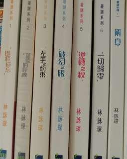 林詠琛著謎系列小說
