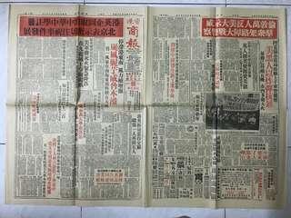 香港商報 1968年7月23日 齊版兩張 梁羽生小說連載 雲君插圖