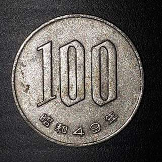 Old Coin Collection :  Japan 100 Yen (Issue Year: 1974) 日本昭和49年100元