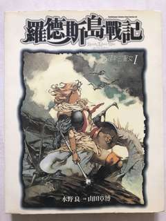 Record it Lodoss War - The Lady of Pharos