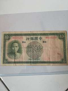 China old notes(rare) 1937