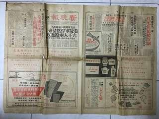 新晚報 1970年4月30日 齊版兩張 梁羽生小說連載