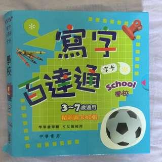 🎉全新!中文認字卡/學字卡/練字卡可重複寫多次!易擦!❤️