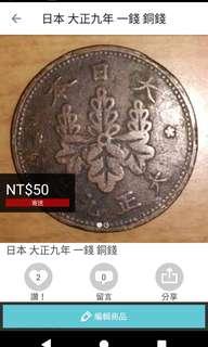 🚚 日本大正九年一錢銅幣