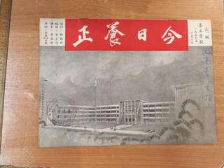 1959 今日養正 Yang Zheng scholol