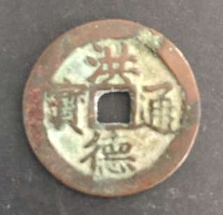 c138 Vietnam Ancient Coin Hong De Tongbao 洪德通宝
