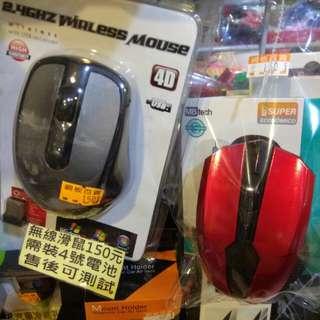 無線滑鼠150元限來店買點我旋轉頭像看店址和逛上千種商品