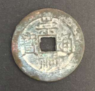 c137 Ming Dynasty Ancient Coin Chong Zhen Tongbao 崇祯通宝