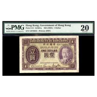 1935年英屬香港政府英皇佐治五世像壹圓鈔票(已評分)