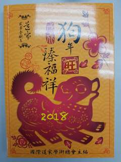 Chinese Almanac Book 2018
