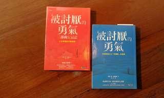 被討厭的勇氣 + 被討厭的勇氣完結篇 Used books 二手書籍