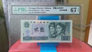四版人民幣 1990年¥貳圆 古布幣水印 南京品保評級 PBG 67 EPQ
