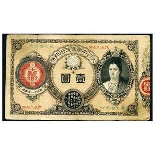 1878年(明治十一年)大日本帝國政府皇菊神功皇后肖像壹圓銀票(少見)
