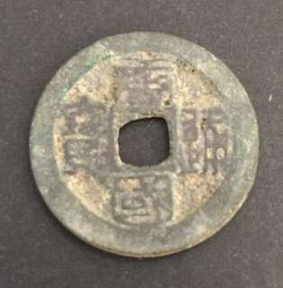 c140 China Five Dynasty Ancient Coin Tang Guo Tongbao 唐国通宝