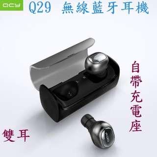 無線藍牙耳機 QCY Q29  最新4.2版