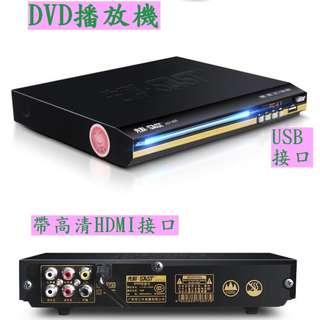DVD高清播放機 HDMI  DVD Palyer  影碟機