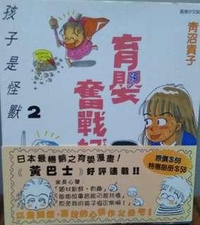 育嬰奮戰記第2期,孩子是怪獸,青沼貴子作品,玉皇朝出版