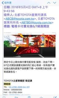 🚚 JVC 65T 液晶電視📺 toyota 交車禮兌換卡