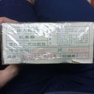 China 1980 2 Jiao UNC  1 stack (1000 pcs)